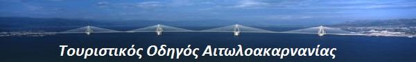 http://www.aetolia.gr/