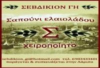 http://www.paignidia.gr/el/ads/diafimiseis