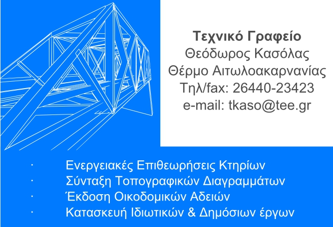 http://www.laografika.gr/el/ads/ads-kasolas-01
